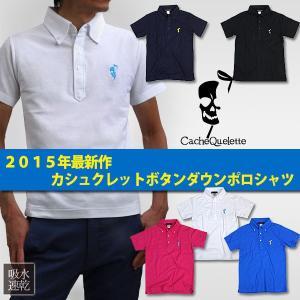 カシュクレット スカルワンポイント半袖ボタンダウン鹿の子ポロシャツ 全5色 メンズ 送料無料|geomart