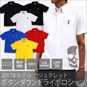 カシュクレット スカルワンポイント半袖ボタンダウンドライポロシャツ 全6色 メンズ 送料無料|geomart