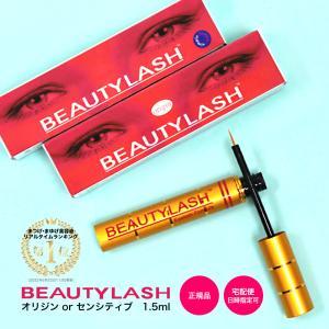ビューティーラッシュ BEAUTYLASH TM まつげ 美容液 1.5ml オリジン・センシティブ(まつ毛 美容液)