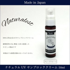 Naturalest(ナチュラレスト)ナチュラル UV サンブロッククリーム 50ml/日本製/日焼け止めクリーム