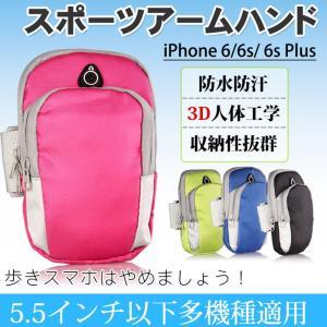 アームバンド型スマホケース.iPhone 6s plus/6S/6/5S/5 Sony Xperia...