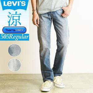 SALEセール41%OFF 裾上げ無料 Levis リーバイス 505 クール COOL レギュラーストレート デニムパンツ ジーンズ メンズ 涼しい 00505|geostyle
