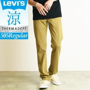 SALEセール40%OFF 裾上げ無料 Levis リーバイス 505 涼しい クール レギュラーストレート カラーパンツ ベージュ 綿 デニムパンツ メンズ ジーンズ 00505|geostyle