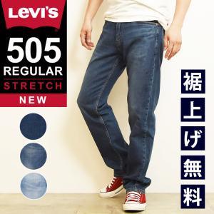 新作 SALEセール40%OFF LEVI'S リーバイス 505 レギュラーフィット ストレート デニムパンツ ジーンズ メンズ ストレッチ ジーパン 大きいサイズ 00505|geostyle