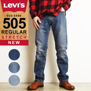 SALEセール40%OFF LEVI'S リーバイス 505 レギュラーストレート デニムパンツ ジーンズ メンズ ストレッチ ジーパン 大きいサイズ 00505-2109/2222/2224 Levis|geostyle