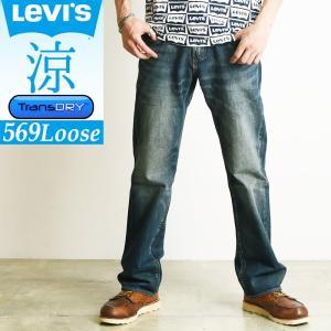 SALEセール41%OFF 裾上げ無料 Levi's リーバイス 569 涼しい クール ルーズストレート デニムパンツ メンズ ジーンズ 00569|geostyle