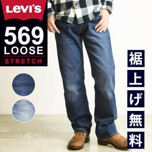 新作 SALEセール40%OFF LEVI'S リーバイス 569 ルーズフィット ストレート デニムパンツ ジーンズ メンズ ストレッチ ジーパン 大きいサイズ 00569|geostyle