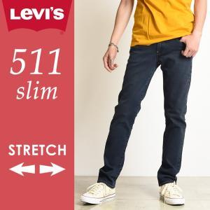 SALEセール【34%OFF/送料無料】Levis リーバイス 511 スリムフィット デニムパンツ ジーンズ 04511|geostyle