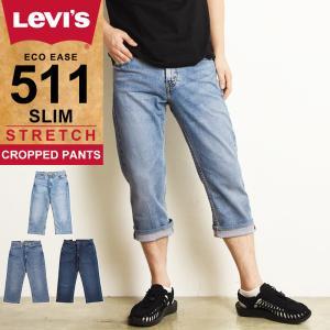 SALEセール41%OFF 裾上げ無料 Levis リーバイス 511 COOL  クール スリムフィット デニムパンツ  ジーンズ メンズ 涼しい 04511|geostyle