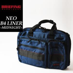 BRIEFING ブリーフィング 送料無料 不動の人気モデルのニュータイプNEO B4 LINER ネオB4ライナー BRF145 0405_バッグ・小物・ブランド雑貨|geostyle