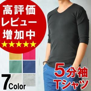 Horizon Dream ホライゾンドリーム ほどよく体にフィットする五分丈袖 UネックTシャツ H940-041 メンズ 5分袖 6分袖 無地 インナー レ|geostyle