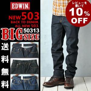 エドウィン EDWIN メンズ NEW503 BIG レギュラーストレート デニムパンツ ジーンズ 大きいサイズ 50313【裾上げ無料】|geostyle