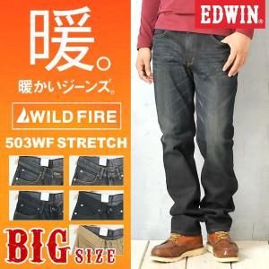 SALEセール30%OFF エドウィン EDWIN メンズ 503 WILDFIRE BIG ワイルドファイア ストレート デニムパンツ ジーンズ チノパンツ 暖かい 大きいサイズ 503WF|geostyle
