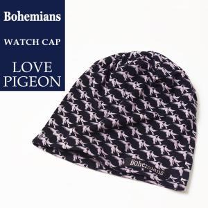 2019秋冬新作 ラッピング無料 ボヘミアンズ Bohemians ラブピジョン柄 ワッチキャップ メンズ/レディース 帽子BH-09 LOVE PIGEON|geostyle