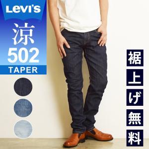 リーバイス Levi's メンズ 502 クラシック レギュラーストレート デニムパンツ ジーンズ 00502-0408【裾上げ無料】 geostyle