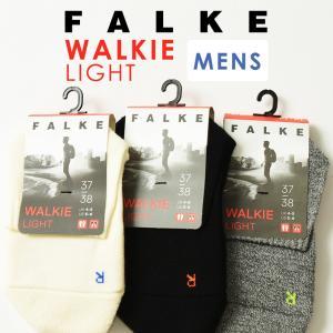 FALKE ファルケ WALKIE LIGHT ウォーキー ライト メンズ アンクル丈 ソックス/靴下/ウール/あたたか/冷えとり靴下/暖かい #15200-1|geostyle
