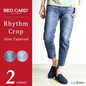 ポイント10倍 送料無料 裾上げ無料 RED CARD レッドーカード メンズ フレイドヘム クロップド デニムパンツ/ジーンズ 17897|geostyle