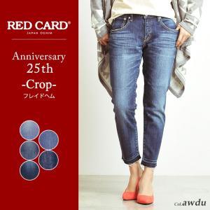 新作 レッドカード RED CARD レディース 25周年モデル テーパード フレイドヘム デニムパンツ ジーンズ Anniversary 25th 25406|geostyle