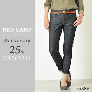 裾上げ無料 レッドカード RED CARD 25th Anniversary Rinse アニバーサリー テーパードデニムパンツ25周年モデル REDCARD 27506|geostyle