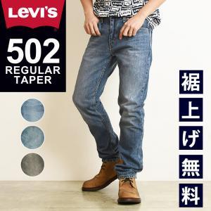 SALEセール40%OFF LEVI'S リーバイス 502 レギュラー テーパード デニムパンツ ジーンズ メンズ 大きいサイズ ブラックデニム 29507-0316/0052/0453 Levis|geostyle
