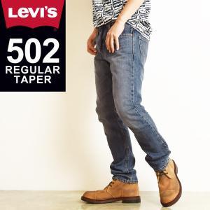 SALEセール40%OFF LEVI'S リーバイス 502 レギュラー テーパード デニムパンツ ジーンズ メンズ ストレッチ ジーパン すっきりシルエット 大きいサイズ|geostyle