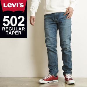 SALEセール40%OFF LEVI'S リーバイス 502 レギュラー テーパード デニムパンツ ジーンズ メンズ ストレッチ ジーパン 大きいサイズ 29507|geostyle