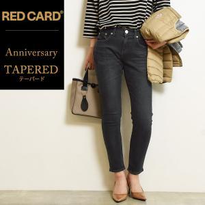 2020秋冬新作 裾上げ無料 レッドカード RED CARD ANNIVERSARY アニバーサリー ストレッチ テーパード デニムパンツ レディース ジーンズ ジーパン REDCARD 46403|geostyle