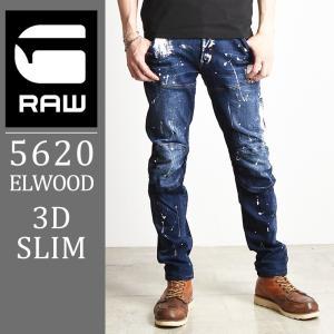 【送料無料】G-STAR RAW ジースター ロウ 5620 Elwood エルウッド ペイント 3Dスリムジーンズ デニムパンツ 51025-7598【コンビニ受取対応商品】|geostyle