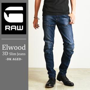 【送料無料】G-STAR RAW ジースターロウ 5620 Elwood 3D エルウッド スリムジーンズ/デニムパンツ GSTAR 51025.9136|geostyle