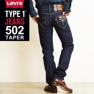 SALEセール42%OFF LEVI'S リーバイス タイプ1 TYPE 1 JEANS 502 テーパード デニムパンツ ジーンズ メンズ ストレッチ ジーパン すっきりシルエット 52489|geostyle