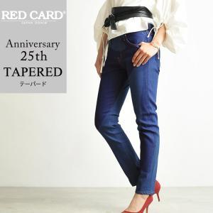 レッドカード RED CARD レディース 25周年モデル テーパード デニムパンツ ジーンズ Anniversary 25th 52506【裾上げ無料】|geostyle