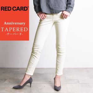 2019春夏新作 裾上げ無料 レッドカード RED CARD  Anniversary アニバーサリー テーパード ホワイトデニムパンツ ジーンズ REDCARD 55403|geostyle
