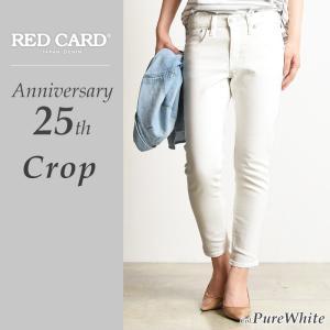 レッドカード RED CARD レディース 25周年モデル ホワイトデニム クロップド デニムパンツ ジーンズ Anniversary 25th 55406【裾上げ無料】|geostyle