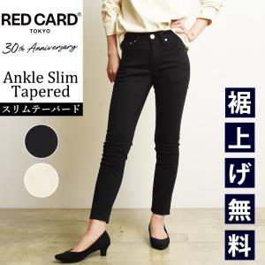 新作 裾上げ無料 レッドカード RED CARD Anniversary アニバーサリー スリムテーパード ブラック デニムパンツ ジーンズ  REDCARD 56403|geostyle