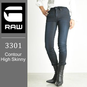 ジースターロウ G-STAR RAW レディース 3301ハイスキニーデニムパンツ ジーンズ Contour High Skinny 60877-5245【裾上げ無料】|geostyle