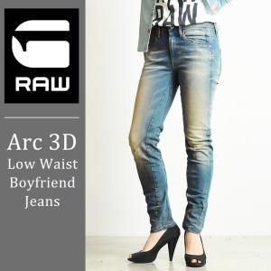 ジースターロウ G-STAR RAW レディース アーク3D ボーイフレンドデニム ARC 3D LOW BOYFRIEND 60892-6541【裾上げ無料】|geostyle