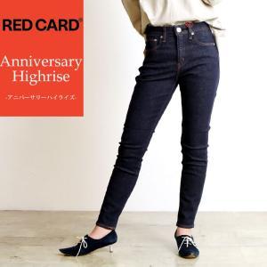裾上げ無料 レッドカード RED CARD Anniversary Highrise アニバーサリー ハイライズ イージー テーパード デニムパンツ レディース  ジーンズ 61403HR|geostyle