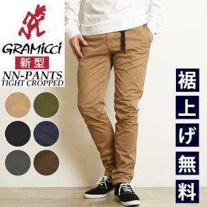 GRAMICCIグラミチ ニューナローパンツ タイトフィット NNパンツ 8818-FDJ メンズ  NN-PANTS TIGHT FIT クライミングパンツ|geostyle