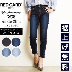 レッドカード RED CARD レディース カリフォルニア ボーイフレンド フレア デニムパンツ ジーンズ ブーツカット California 97534【裾上げ無料】|geostyle