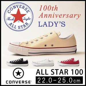 CONVERSE ALL STAR 100 OX コンバース オールスター 100周年モデル ローカット レディース スニーカー|geostyle