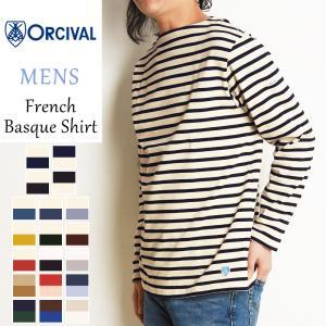Orcival オーチバル オーシバル メンズ ボートネック フレンチバスクシャツ ボーダー 長袖Tシャツ カットソー B211|geostyle