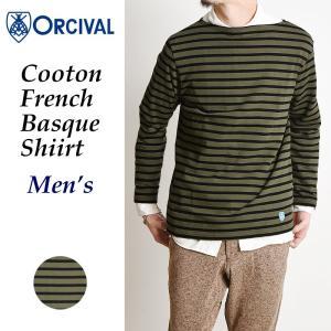 Orcival オーチバル オーシバル メンズ ボートネック フレンチバスクシャツ ボーダー 長袖Tシャツ カットソー B211-LEAF/BLACK|geostyle