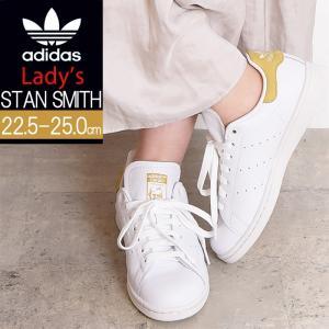 2019春夏新作 アディダス adidas ORIGINALS スタンスミス スニーカー レディース ローカット 白 黄 ホワイト マスタード BD7437|geostyle