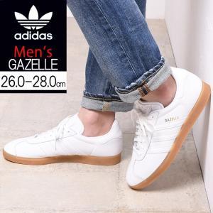 2019春夏新作 アディダス オリジナルズ ガゼル adidas ORIGINALS GAZELLE メンズ スニーカー ホワイト 白 BD7479|geostyle