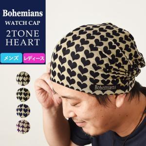 【人気第4位】Bohemians ボヘミアンズ ワッチキャップ 2トーンハート BH-09 2TONE HEART メンズ レディース 男女兼用 帽子|geostyle