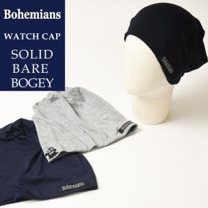 送料無料(ゆうパケット) ボヘミアンズ Bohemians ソリッドボギー ワッチキャップ 帽子 オバケ オバQ BH-09 SOLID BERE BOGEY EMB|geostyle