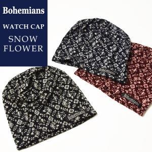 新作 ボヘミアンズ Bohemians スノーフラワー柄 ワッチキャップ/帽子  SNOW FLOWER メンズ/レディース インナーキャップ ヘルメット ケア帽子 BH-09 geostyle