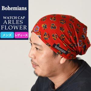 Bohemians ボヘミアンズ ワッチキャップ アルルフラワー BH-09 ARLES FLOWER メンズ レディース|geostyle