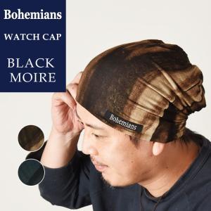 2020春夏新作  Bohemians ボヘミアンズ ワッチキャップ 帽子 ブラックモアレ メンズ レディース 人気 花 BLACK MOIRE BH-09 インナーキャップ ケア帽子|geostyle