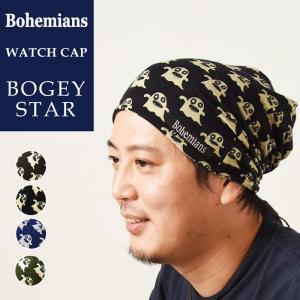 ラッピング無料 Bohemians ボヘミアンズ ワッチキャップ 帽子 ボギースター メンズ レディース 人気 オバケ オバQ BOGEY STAR BH-09|geostyle
